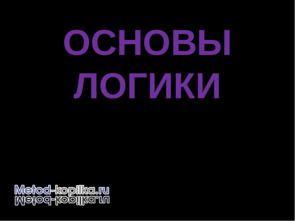 ОСНОВЫ ЛОГИКИ Черемных Наталья Юрьевна, учитель информатики школы 43 г. Братс...