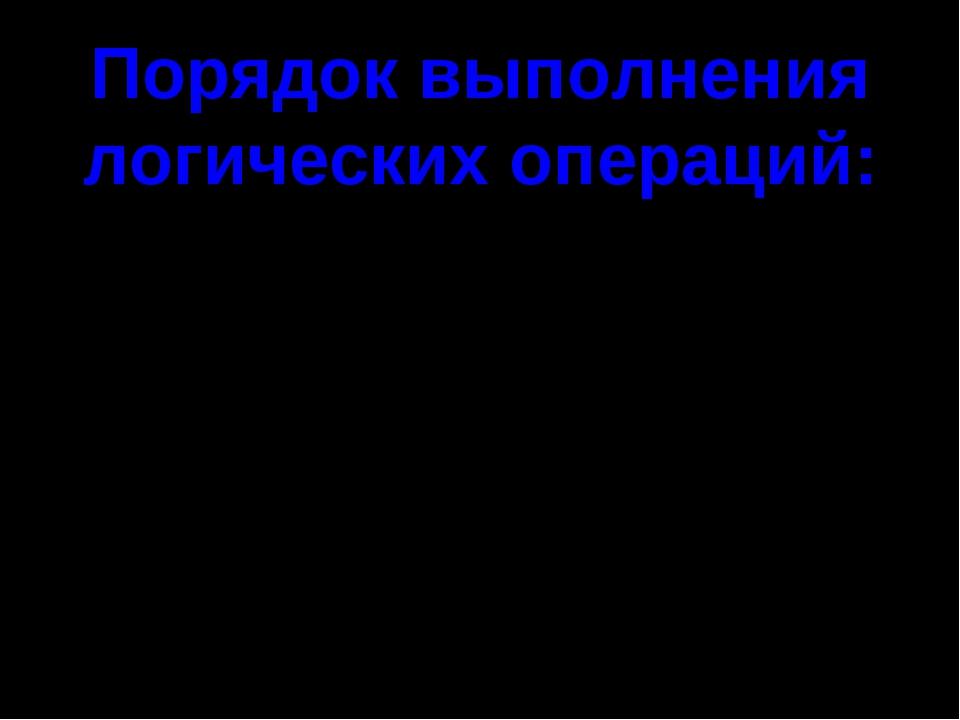 Порядок выполнения логических операций: Действия в скобках Инверсия Конъюнкци...