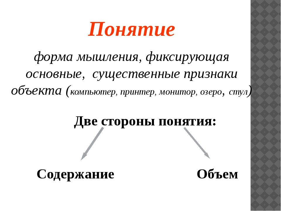 Содержание понятия составляет совокупность существенных признаков объекта Об...