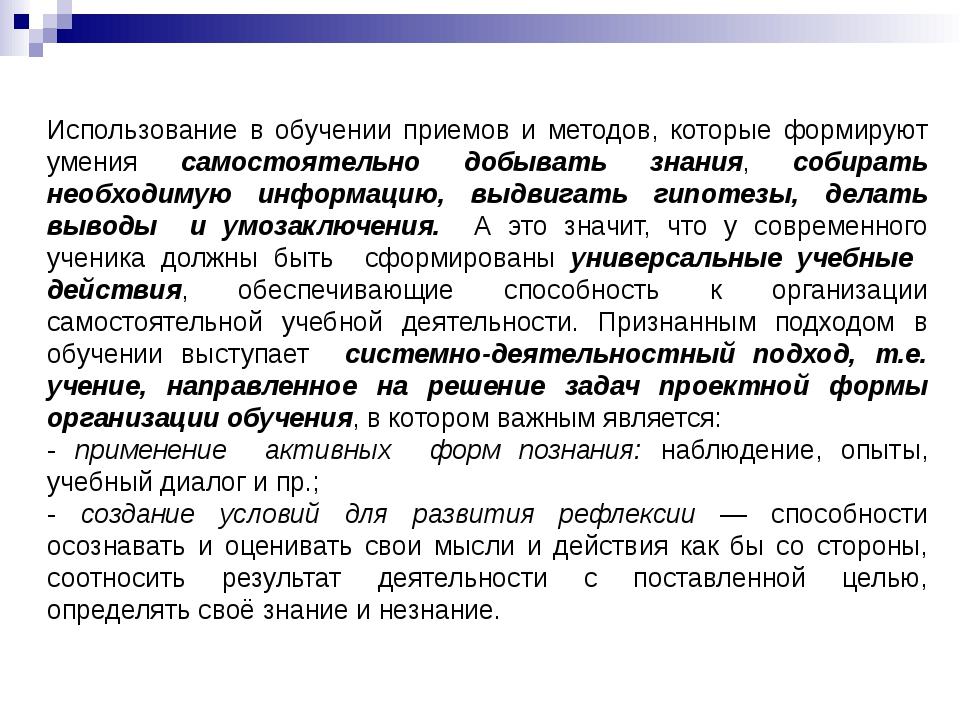 Метод проектов Интеграция учебных дисциплин Организация совместной деятельнос...