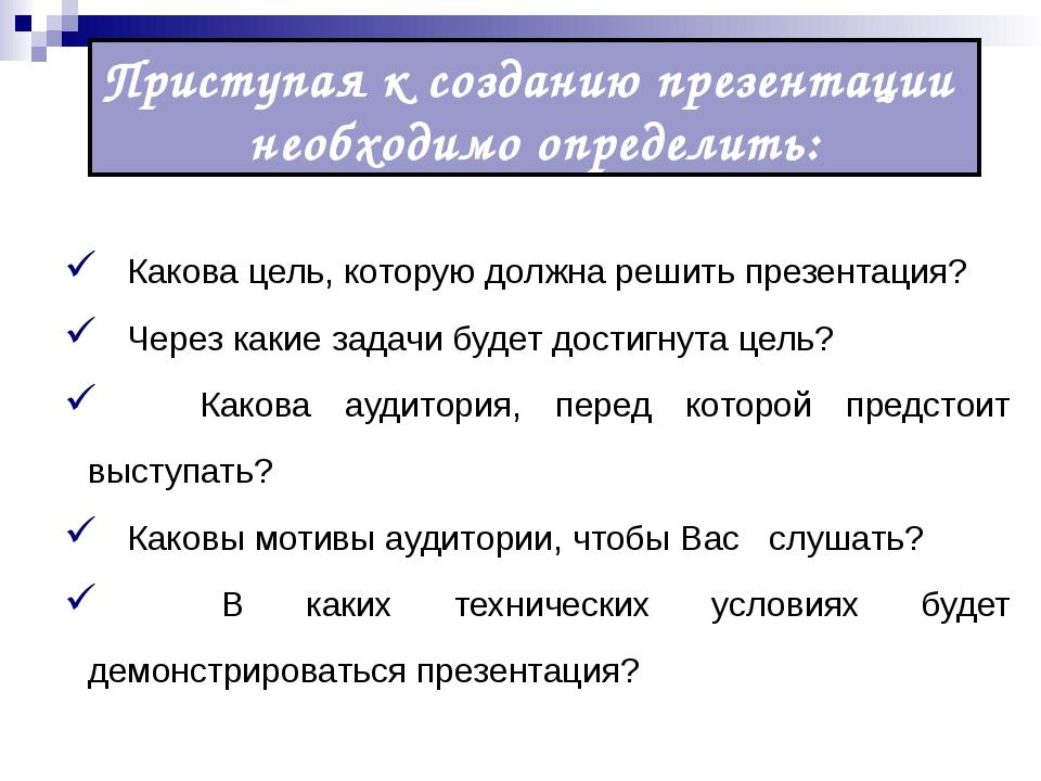 титульный лист с названием урока, (желательно эпиграфом, цитатой); слайд с ц...