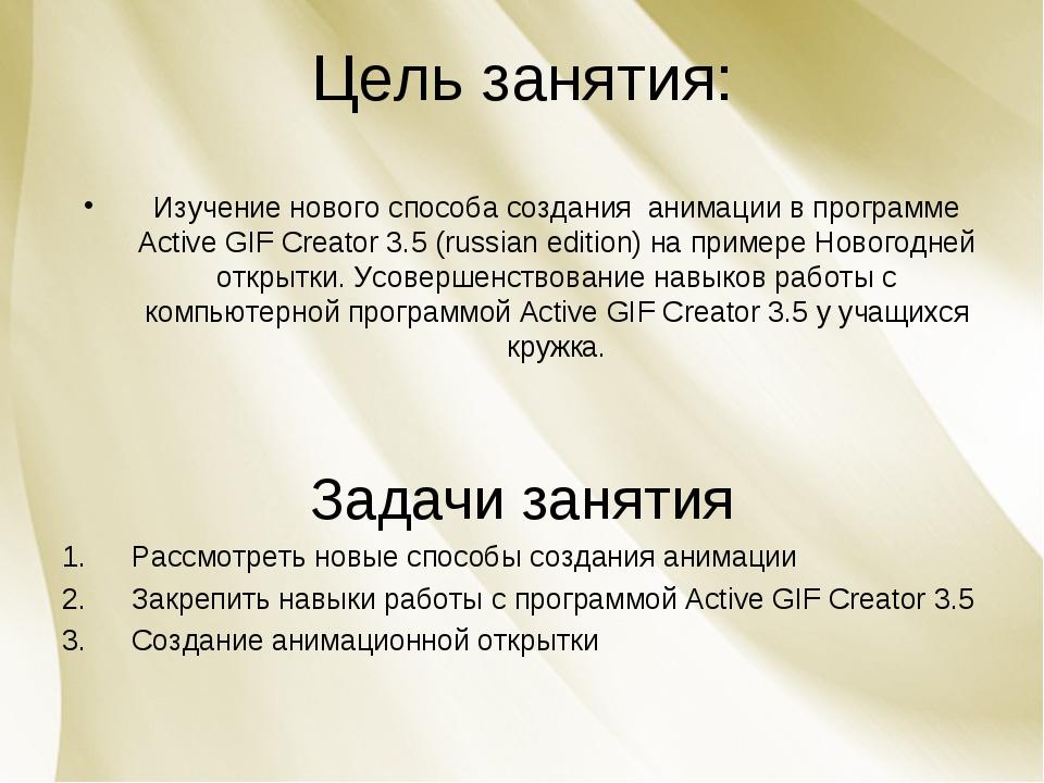 Цель занятия: Изучение нового способа создания анимации в программе Active GI...