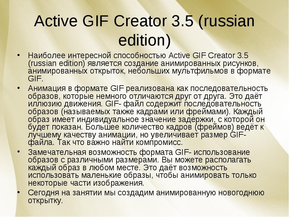 Active GIF Creator 3.5 (russian edition) Наиболее интересной способностью Act...