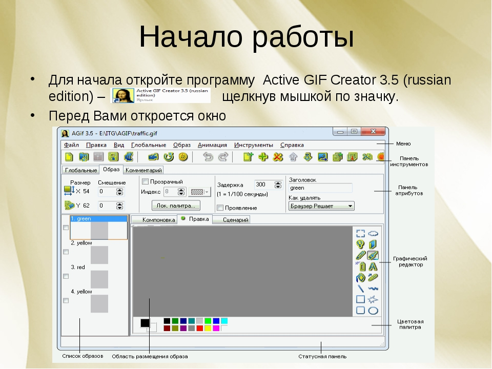 Начало работы Для начала откройте программу Active GIF Creator 3.5 (russian e...