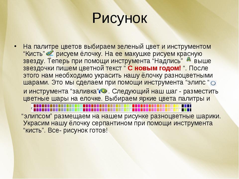 """Рисунок На палитре цветов выбираем зеленый цвет и инструментом """"Кисть"""" рисуем..."""