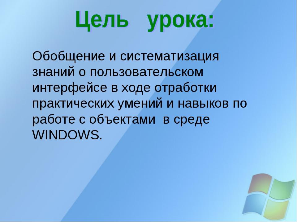 Обобщение и систематизация знаний о пользовательском интерфейсе в ходе отрабо...