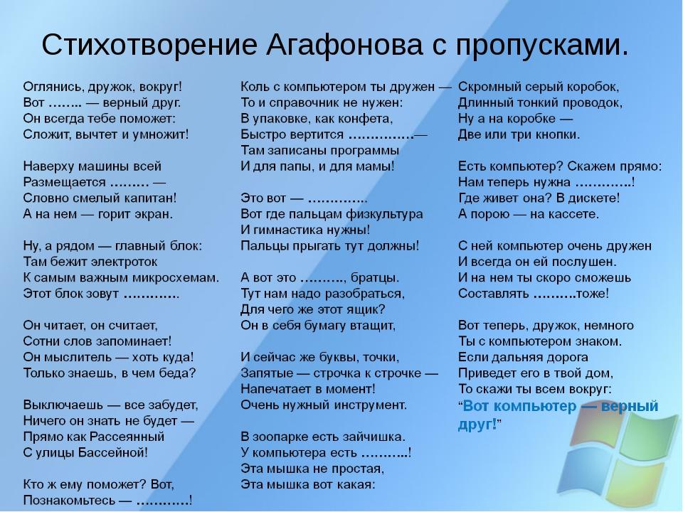 Стихотворение Агафонова с пропусками.