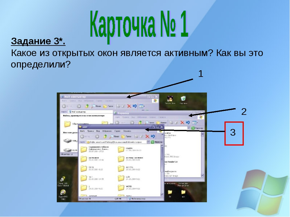2 3 Задание 3*. Какое из открытых окон является активным? Как вы это определ...