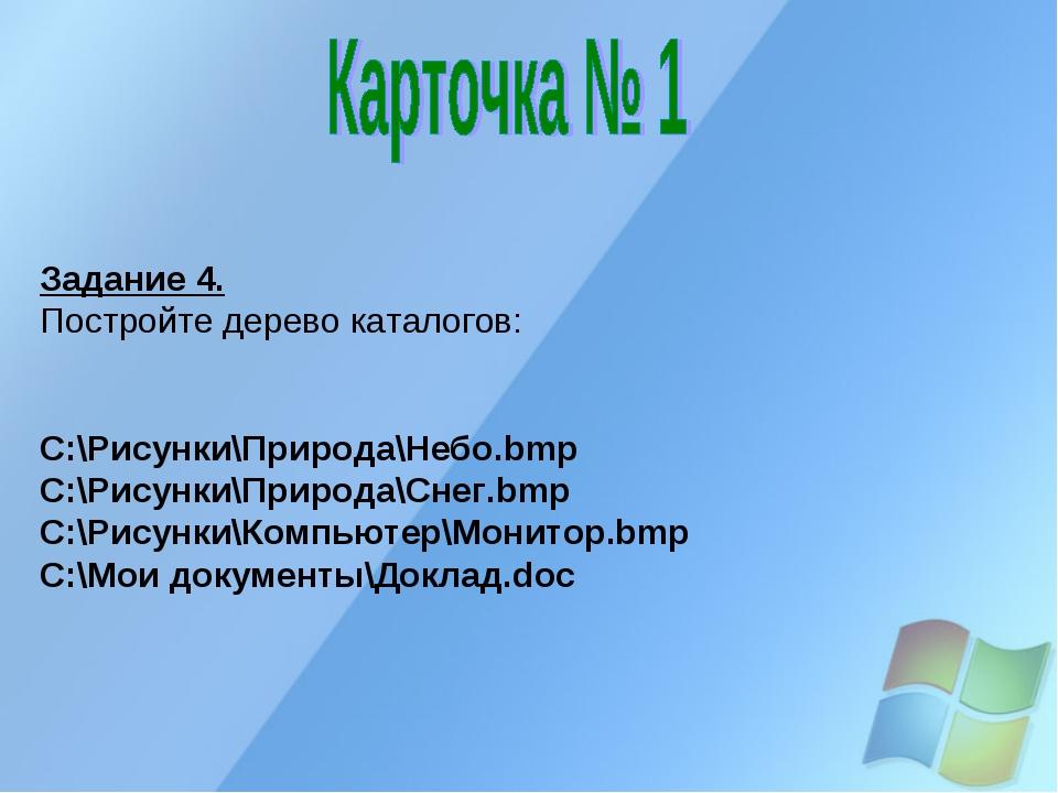 Задание 4. Постройте дерево каталогов: C:\Рисунки\Природа\Небо.bmp C:\Рисунки...