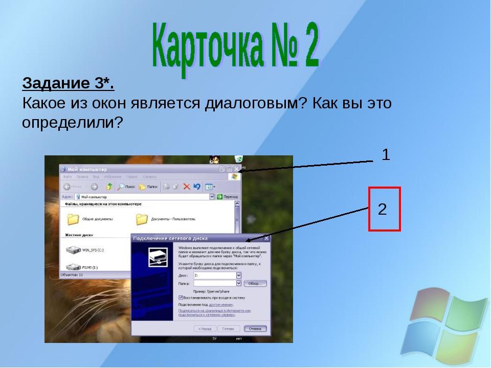 2 Задание 3*. Какое из окон является диалоговым? Как вы это определили? 1