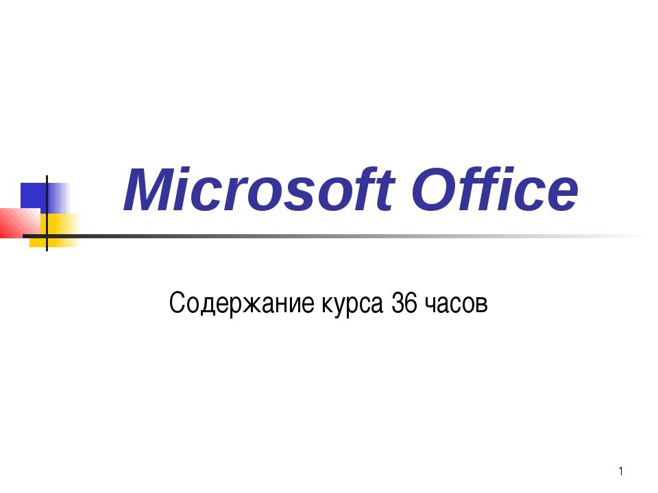 Microsoft Office Содержание курса 36 часов
