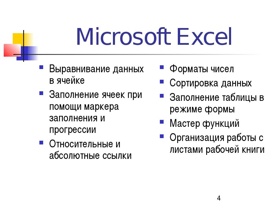 Microsoft Excel Выравнивание данных в ячейке Заполнение ячеек при помощи марк...