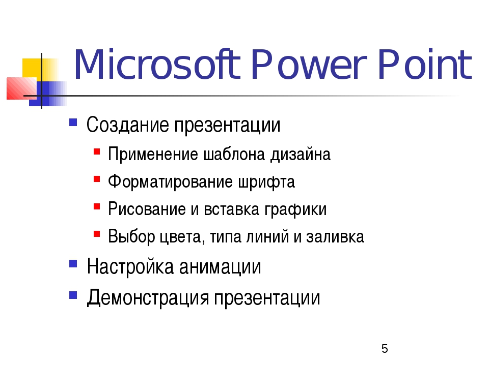 Microsoft Power Point Создание презентации Применение шаблона дизайна Формати...
