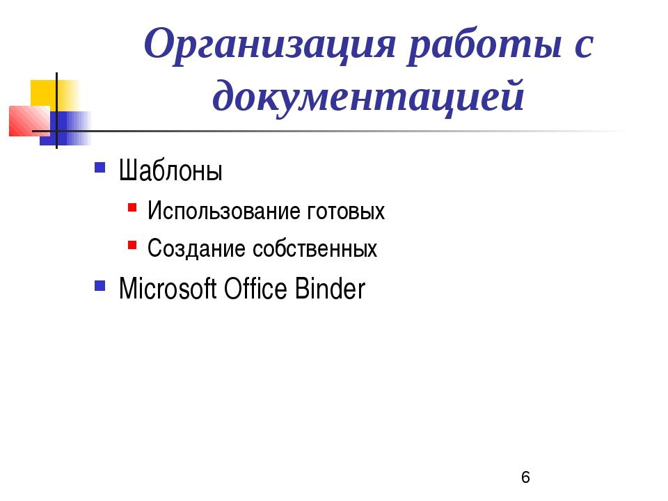 Организация работы с документацией Шаблоны Использование готовых Создание соб...