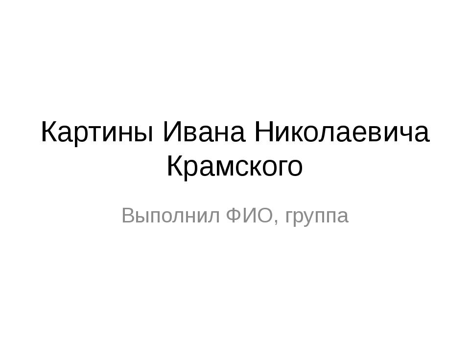 Картины Ивана Николаевича Крамского Выполнил ФИО, группа