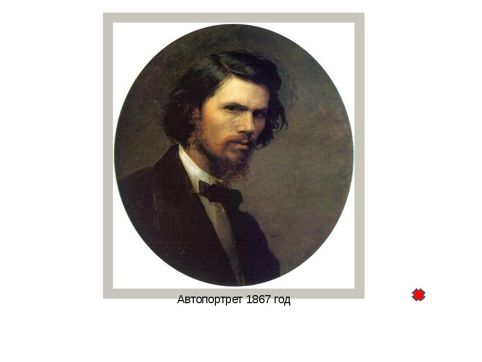 Автопортрет 1867 год