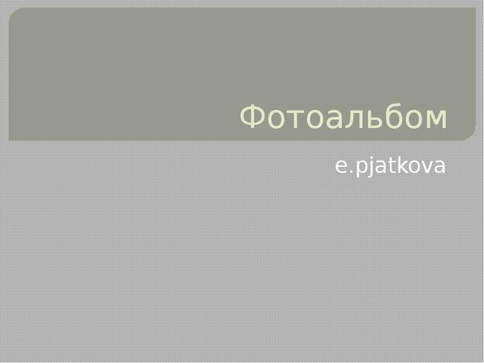 Фотоальбом e.pjatkova