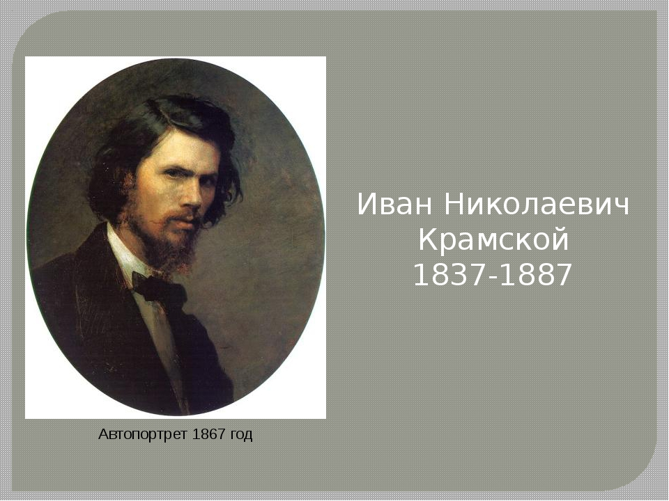 Иван Николаевич Крамской 1837-1887 Автопортрет 1867 год