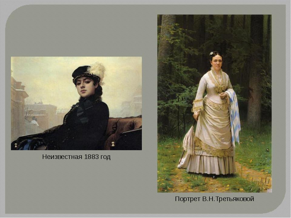 Неизвестная 1883 год Портрет В.Н.Третьяковой