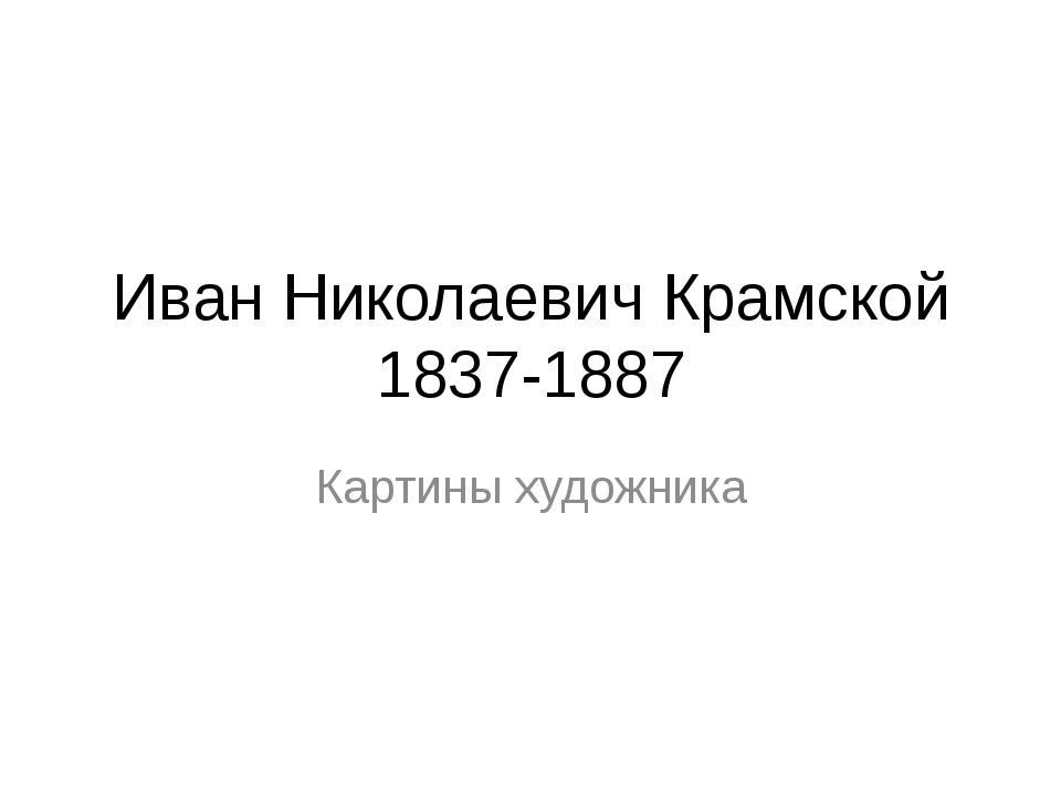 Иван Николаевич Крамской 1837-1887 Картины художника