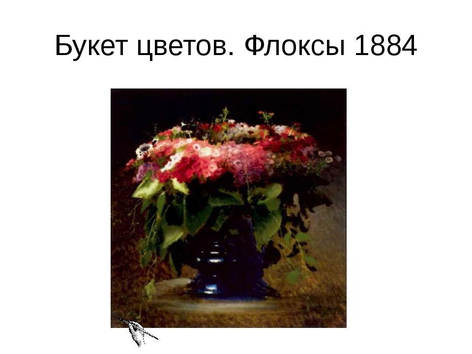 Букет цветов. Флоксы 1884