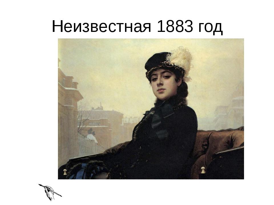 Неизвестная 1883 год
