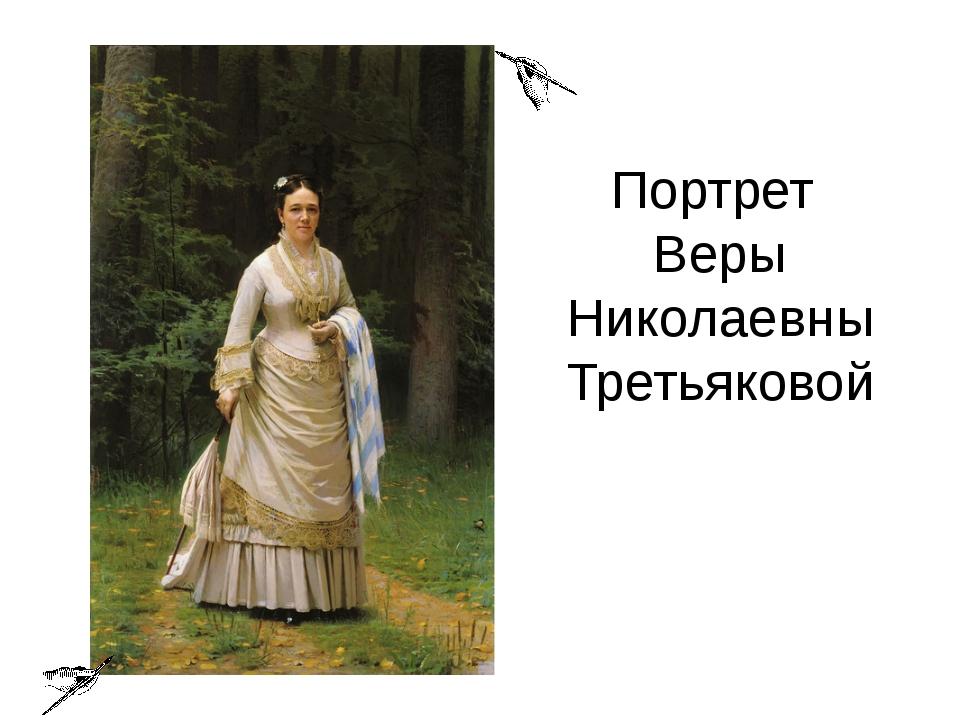Портрет Веры Николаевны Третьяковой