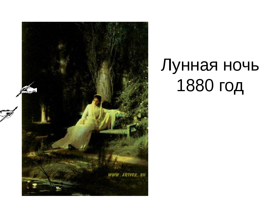 Лунная ночь 1880 год