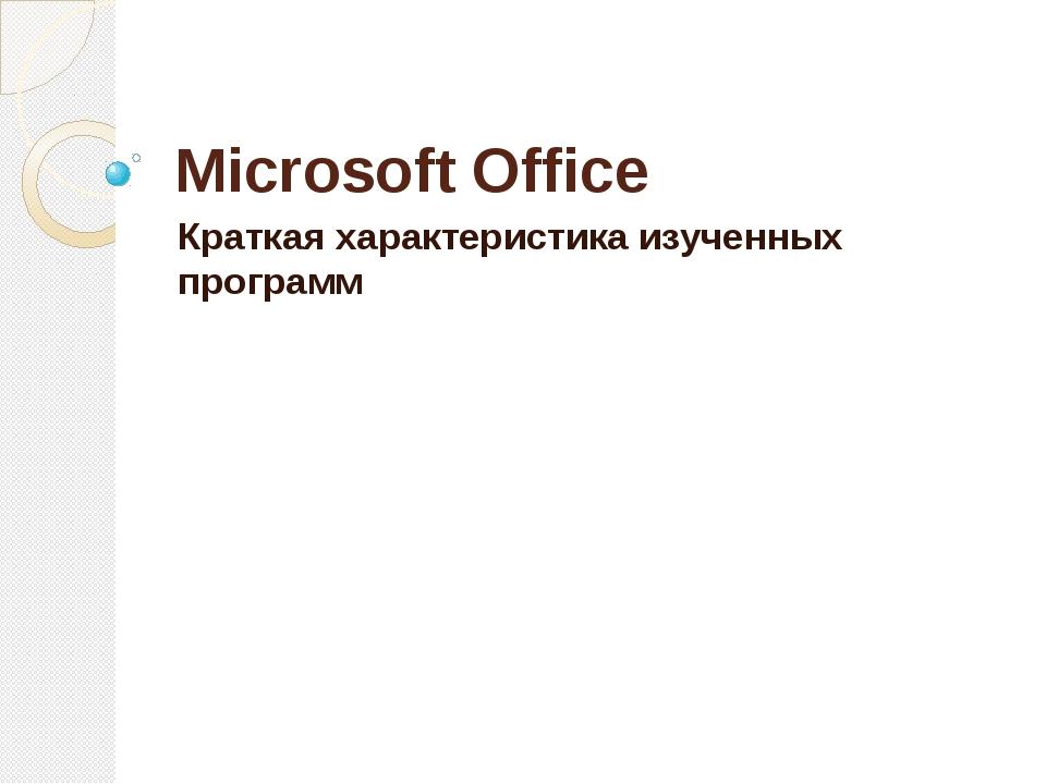 Текстовый редактор MS Word Текстовый редактор позволяет: создавать текстовые...