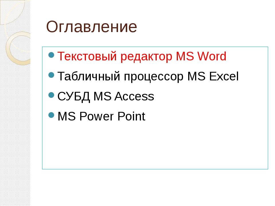 Табличный процессор MS Excel ввод данных в ячейки; автозаполнение ячеек; прим...