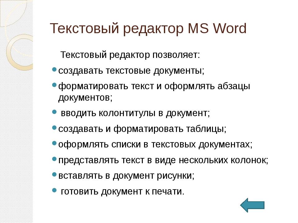 СУБД MS Access Проектирование базы данных Таблицы для хранения данных Формы д...