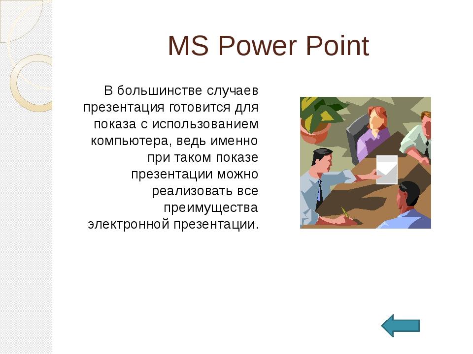 К достоинствам слайдовой презентации можно отнести: • последовательность изло...