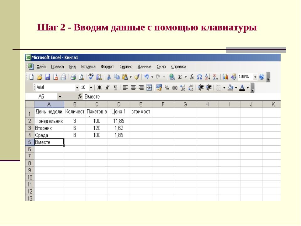 Шаг 2 - Вводим данные с помощью клавиатуры