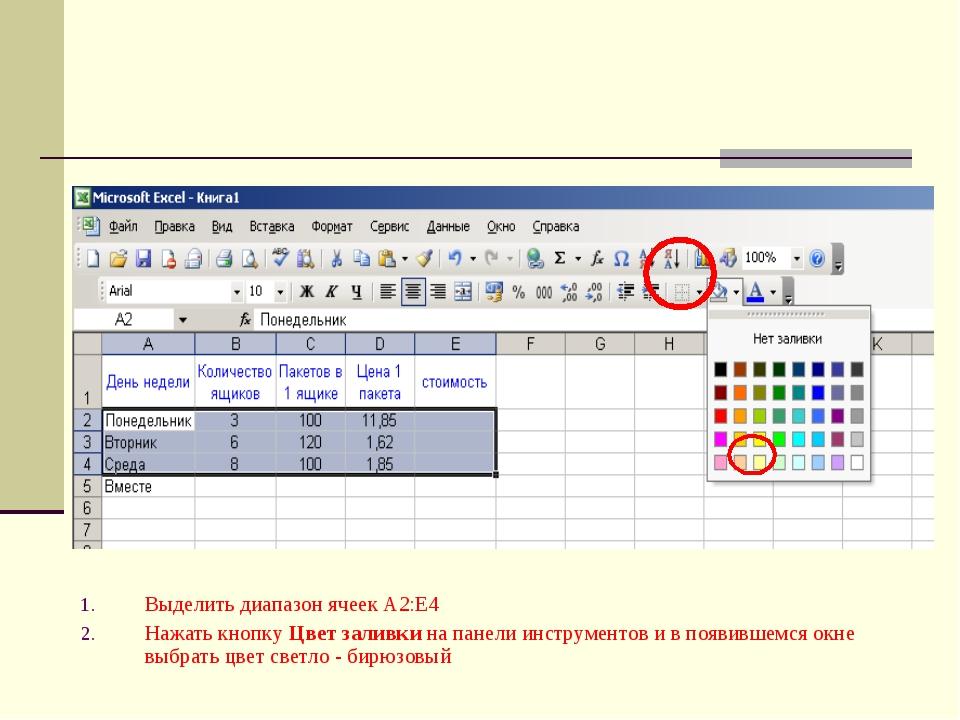 Выделить диапазон ячеек А2:Е4 Нажать кнопку Цвет заливки на панели инструмент...