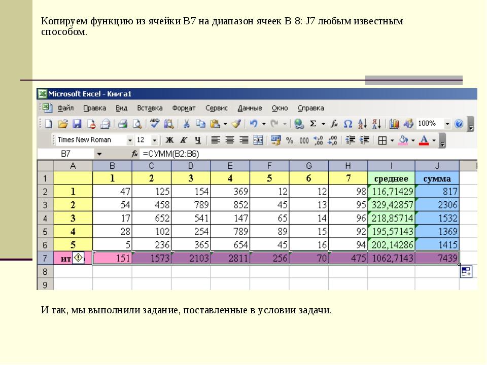 Копируем функцию из ячейки В7 на диапазон ячеек В 8: J7 любым известным спосо...