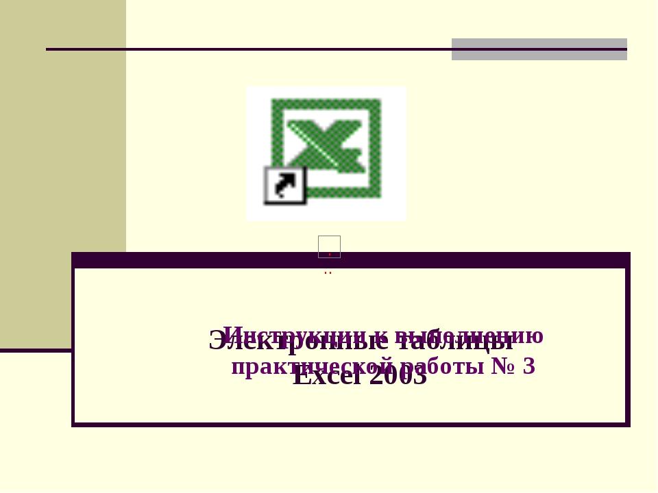 Электронные таблицы Excel 2003 Инструкции к выполнению практической работы № 3