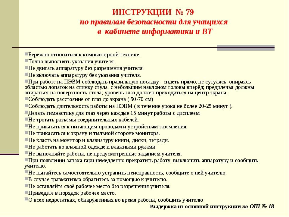 ИНСТРУКЦИИ № 79 по правилам безопасности для учащихся в кабинете информатики...