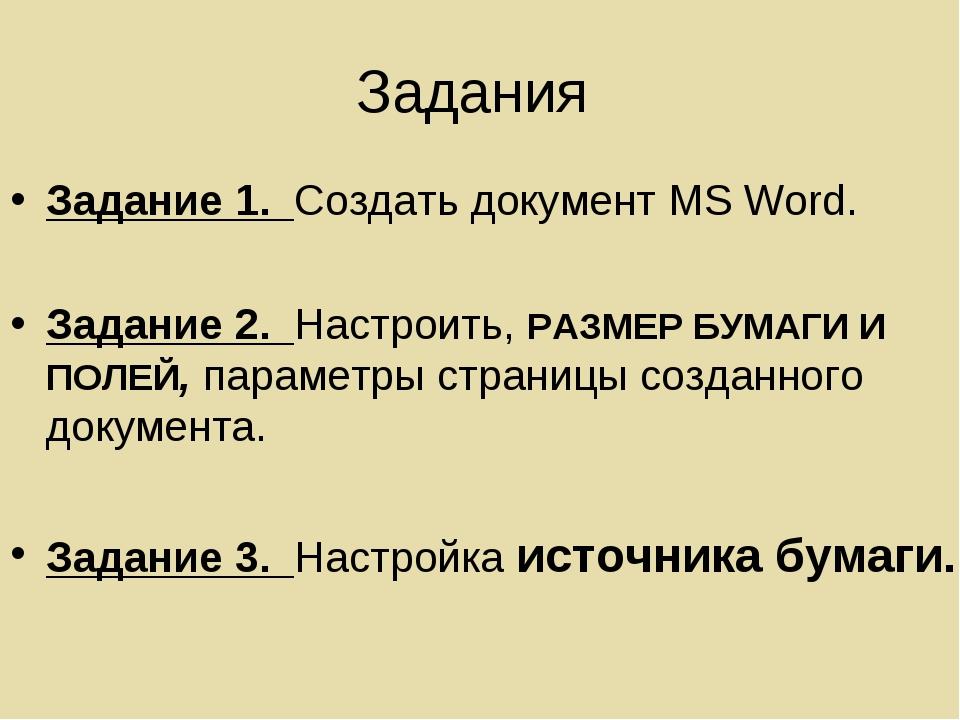 Задания Задание 1. Создать документ MS Word. Задание 2. Настроить, РАЗМЕР БУМ...