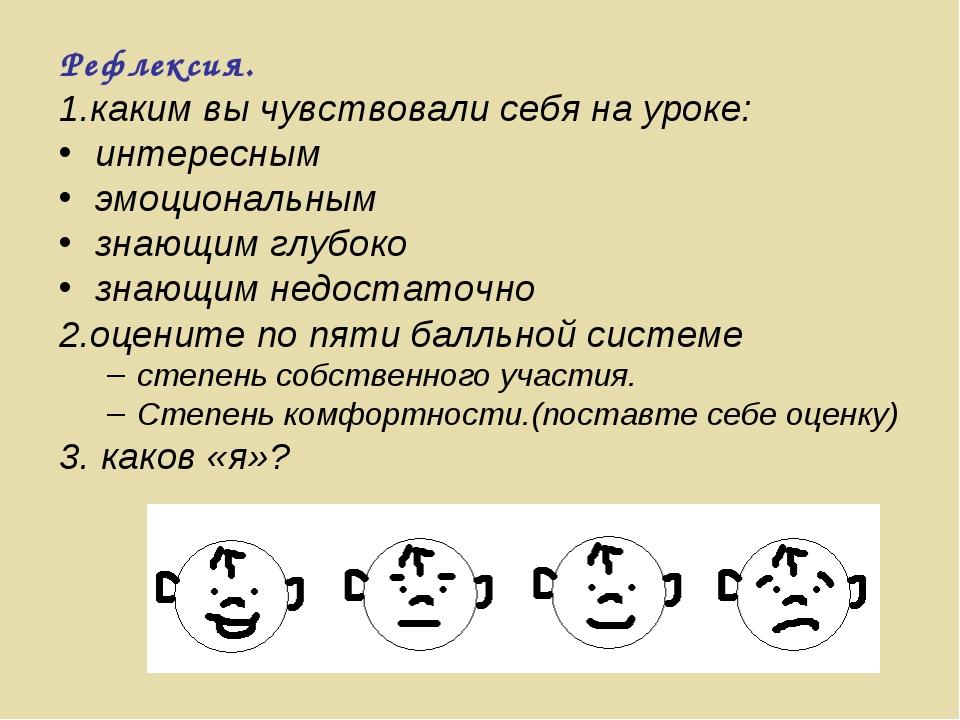 Рефлексия. 1.каким вы чувствовали себя на уроке: интересным эмоциональным зна...