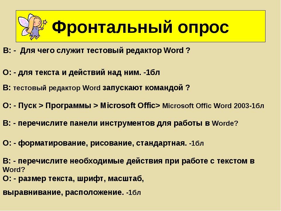 В: - Для чего служит тестовый редактор Word ? О: - для текста и действий над...