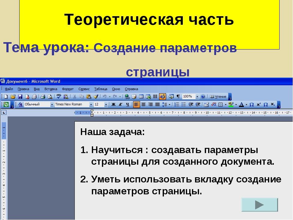 Теоретическая часть Тема урока: Создание параметров страницы Наша задача: На...