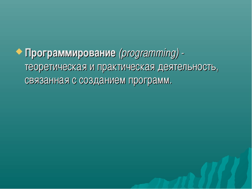 Программирование (programming) - теоретическая и практическая деятельность, с...