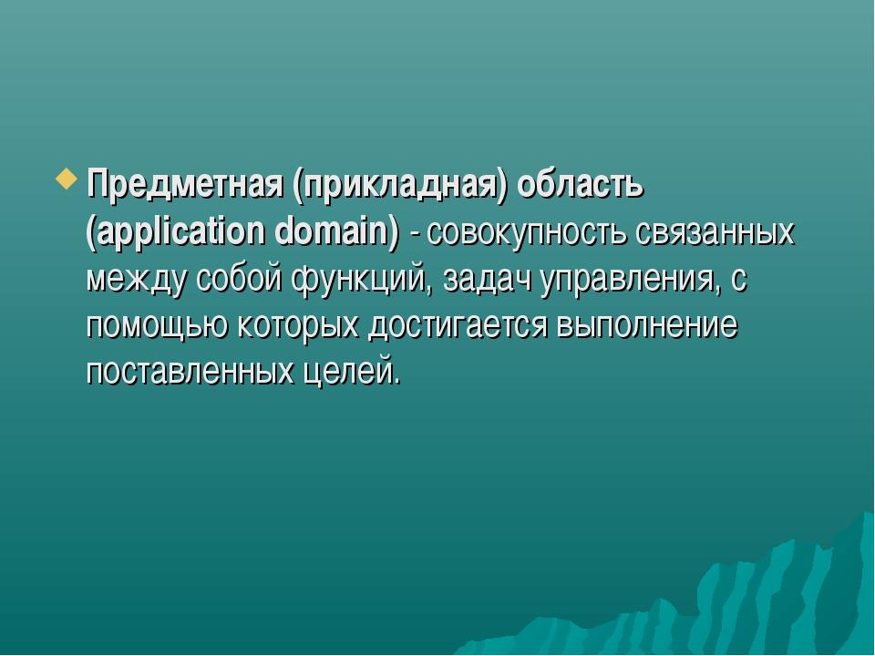 Предметная (прикладная) область (application domain) - совокупность связанных...