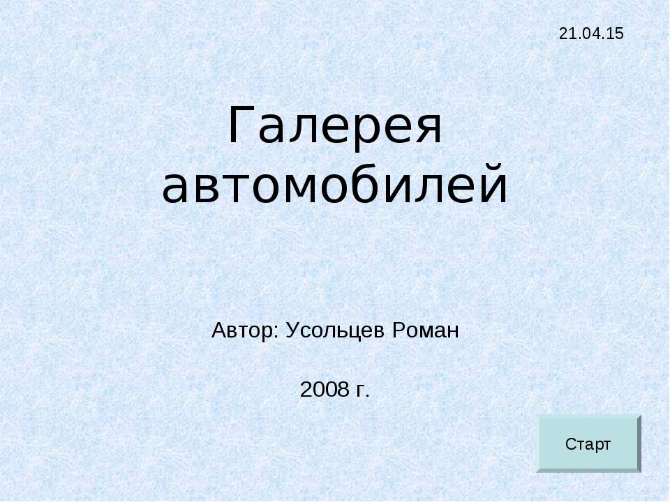 Галерея автомобилей Автор: Усольцев Роман 2008 г. * Старт