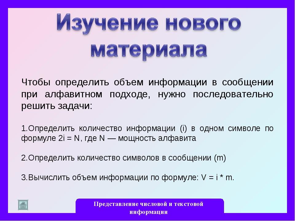 Представление числовой и текстовой информации Чтобы определить объем информац...
