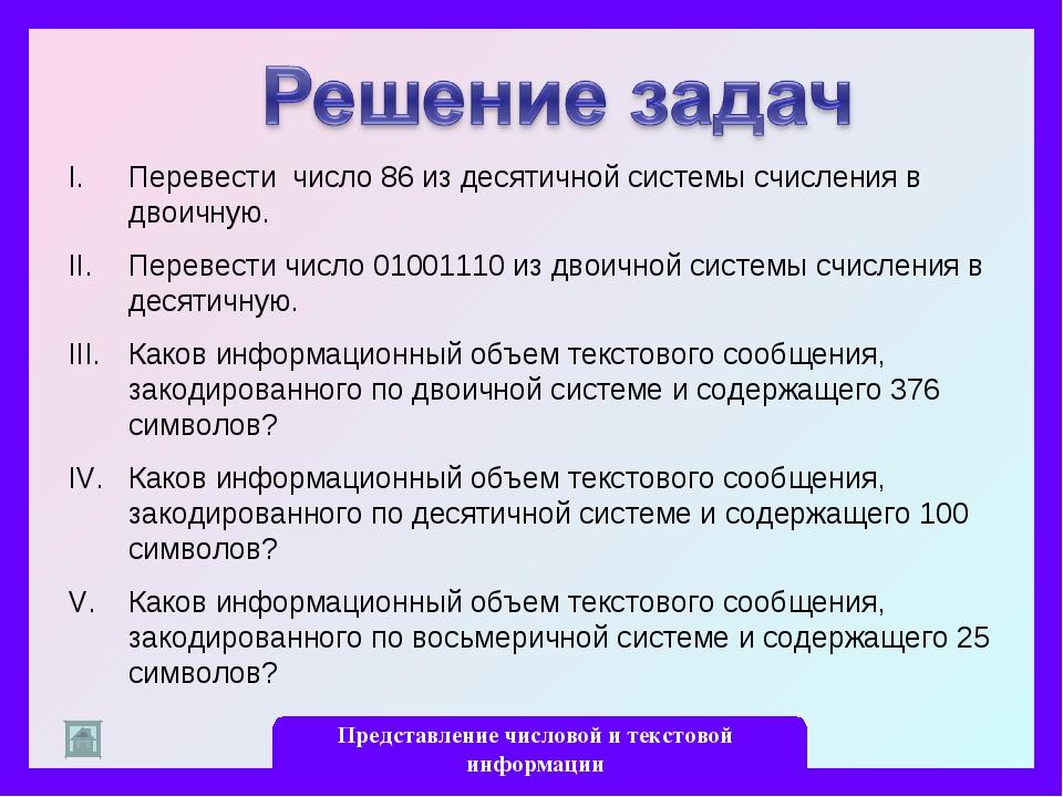 Представление числовой и текстовой информации Перевести число 86 из десятично...