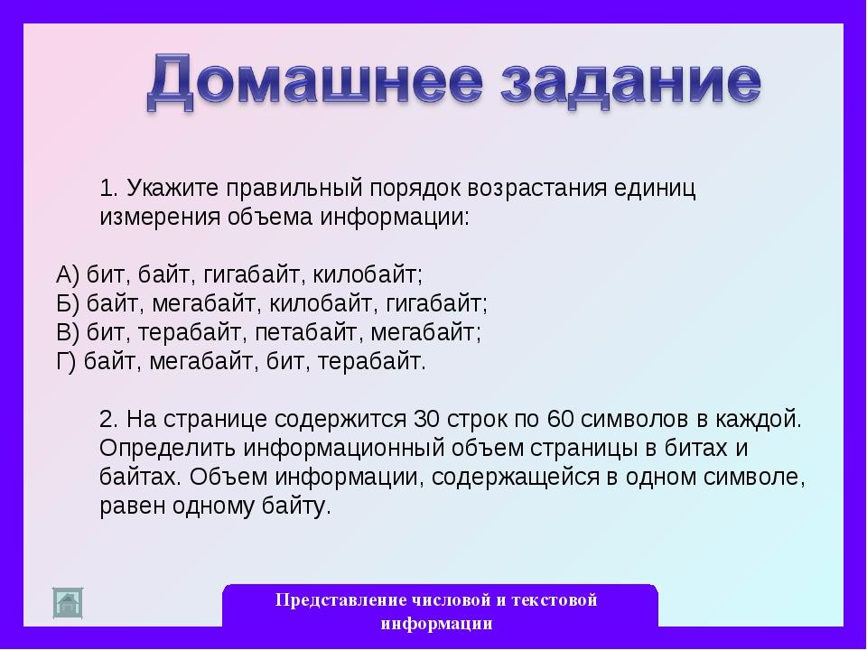 Представление числовой и текстовой информации 1. Укажите правильный порядок в...