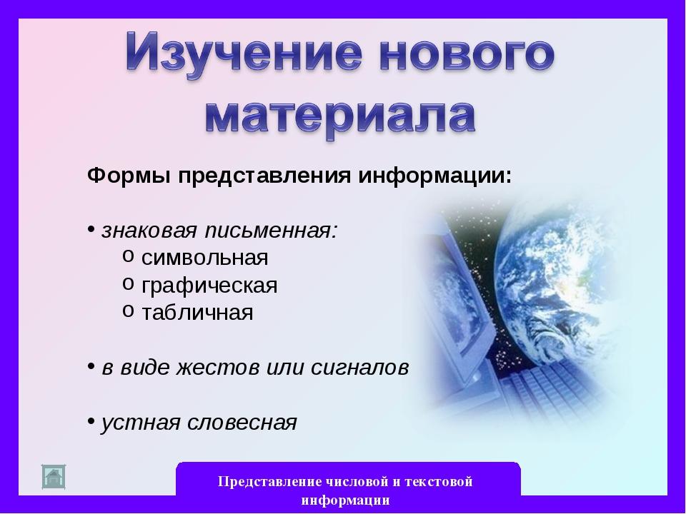 Представление числовой и текстовой информации Формы представления информации:...