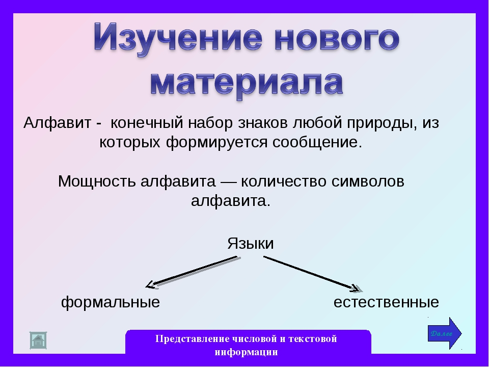 Далее Представление числовой и текстовой информации Алфавит - конечный набор...