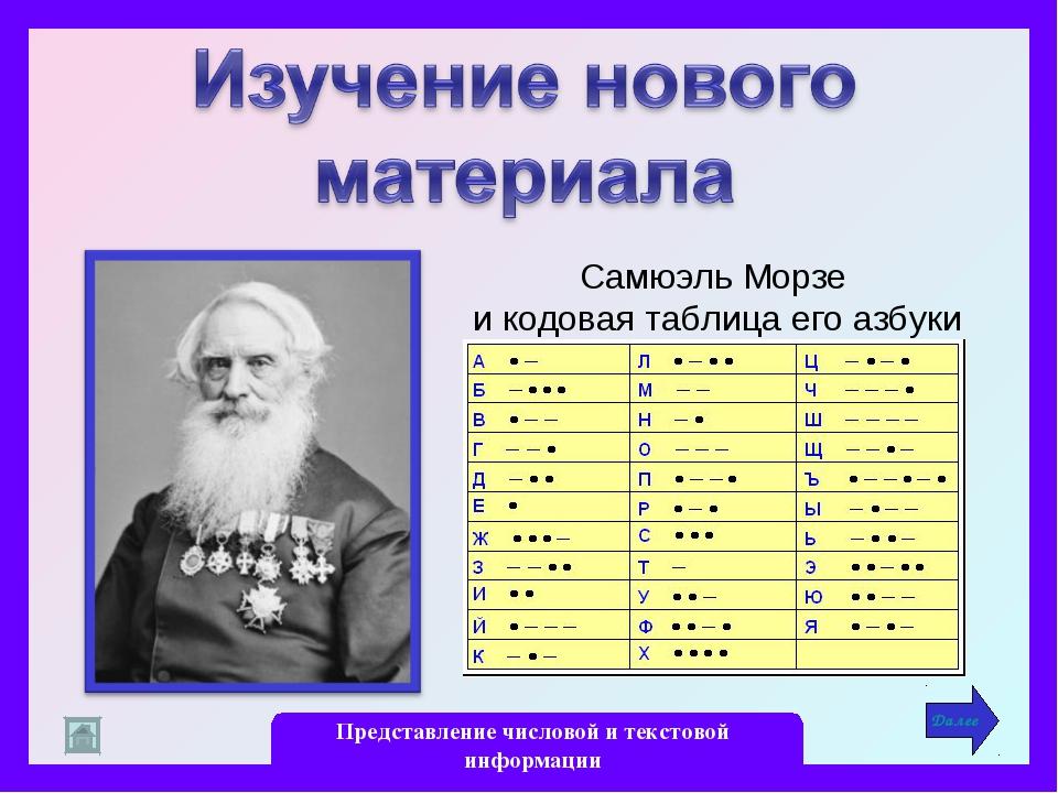 Далее Представление числовой и текстовой информации Самюэль Морзе и кодовая т...